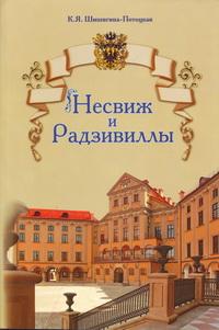 Шишигина-Потоцкая Клавдия. Несвиж и Радзивиллы