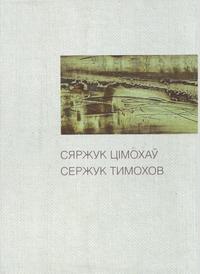 Сяржук Цімохаў (Сержук Тимохов). Альбом