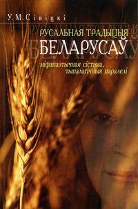 Сівіцкі Уладзімір. Русальная традыцыя беларусаў