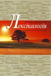 Шкраба Ірына. Лексікалогія