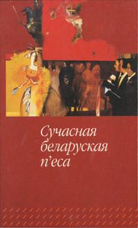 Сучасная беларуская п'еса