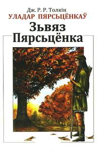 Толкін Джон Рональд Руэл. Уладар Пярсьцёнкаў (кніга 1). Зьвяз Пярсьцёнка
