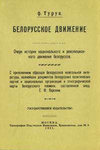 Турук Ф. Белорусское движение