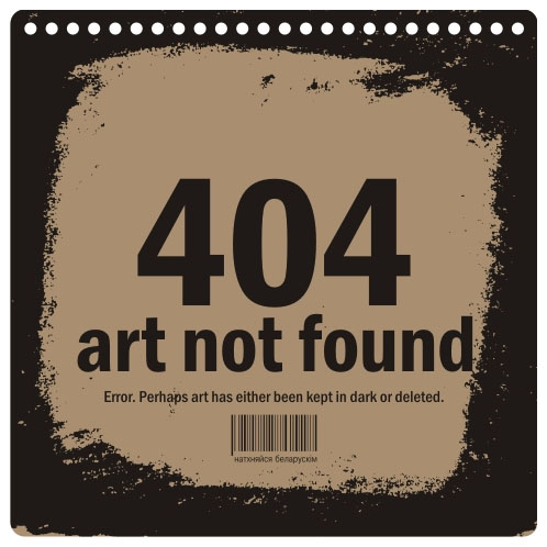 404 art not found (нататнік) /  404 art not found (блокнот)