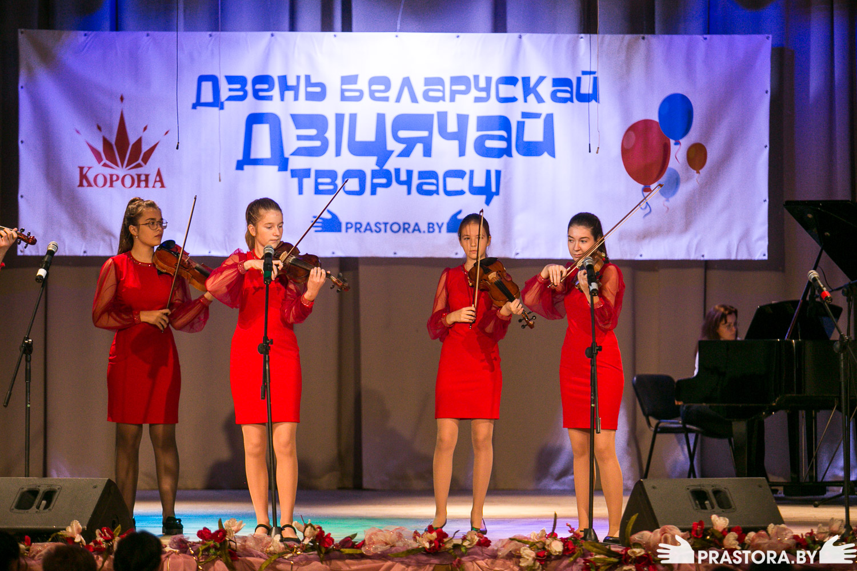 Дзень беларускай дзіцячай творчасці