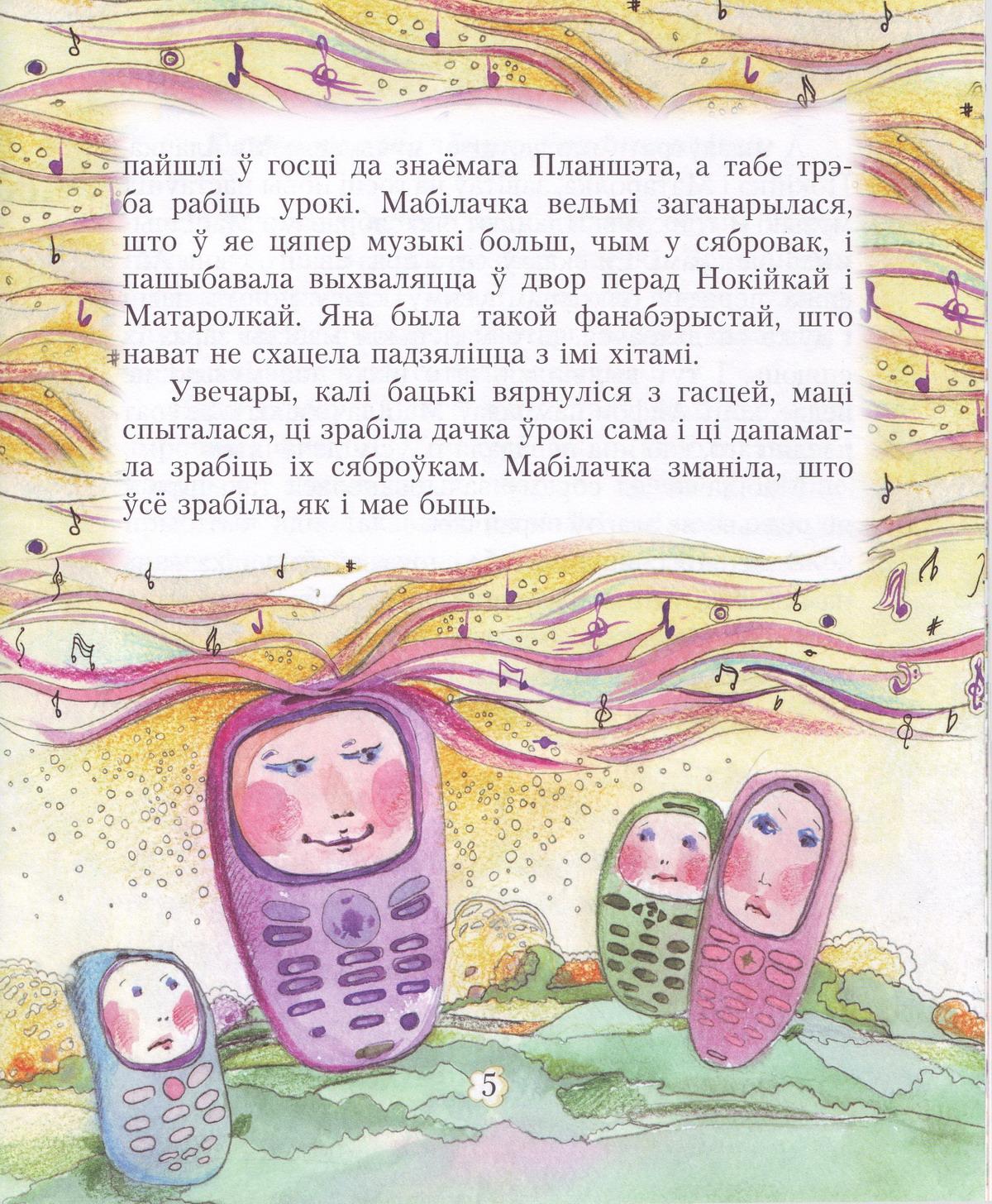 Лізавета Ахроменка. Звычайныя рэчы / старонкі з кнігі