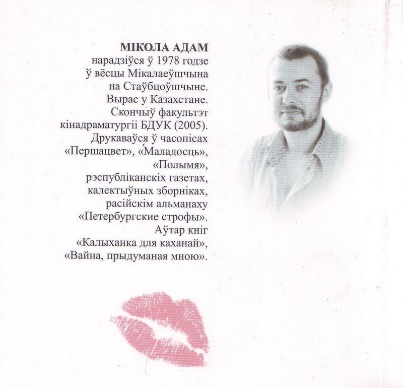 Мікола Адам