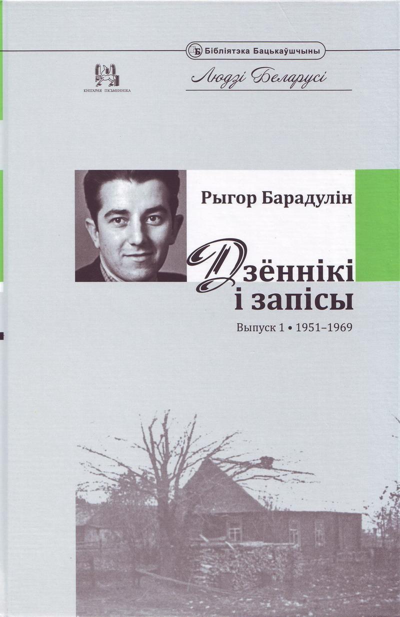 Рыгор Барадулін. Дзённікі і запісы. Выпуск I. 1951-1969.