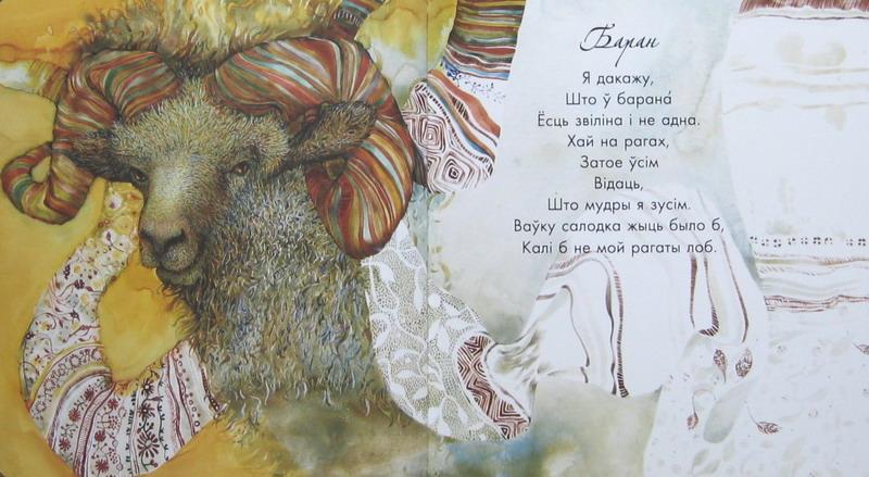 Барадулін Рыгор. Сябрына / старонкі з кнігі