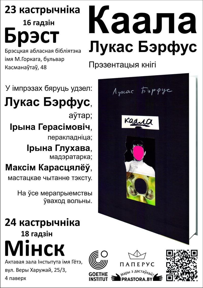 У выдавецтве ''Паперус'' выйшаў раман ''Каала'' Лукаса Бэрфуса па-беларуску