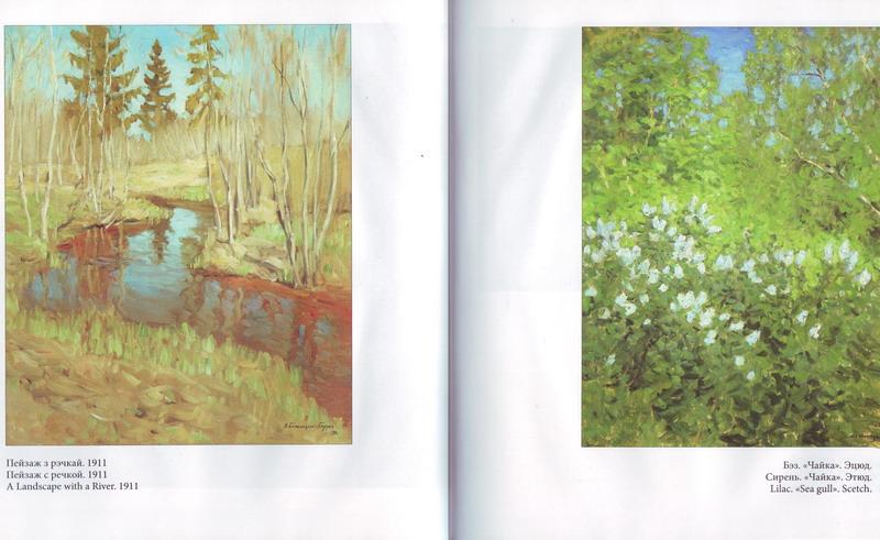 Вітольд Бялыніцкі-Біруля. Альбом / старонкі з кнігі