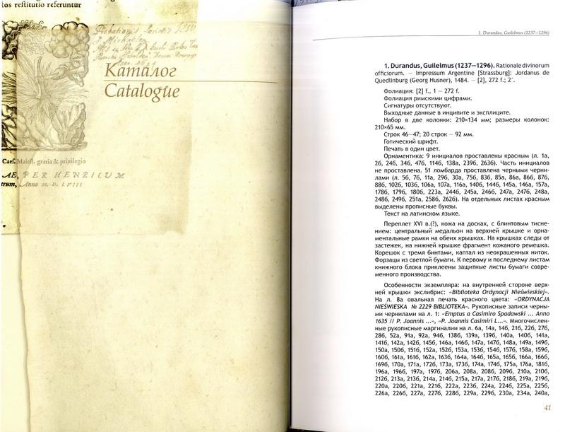 Библиотека Радзивиллов Несвижской ординации / Library of the Radziwills' of Nesvizh Ordynation