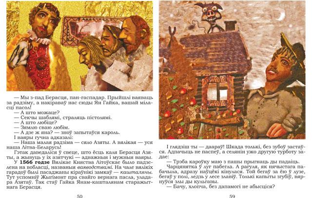 Бензярук Анатоль. Свята для сэрца / Старонкі з кнігі