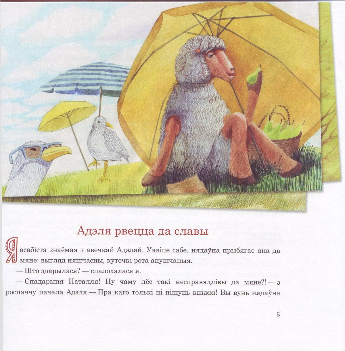 Наталля Бучынская. Незабыўныя сустрэчы з авечкай Адэляй / старонкі з кнігі