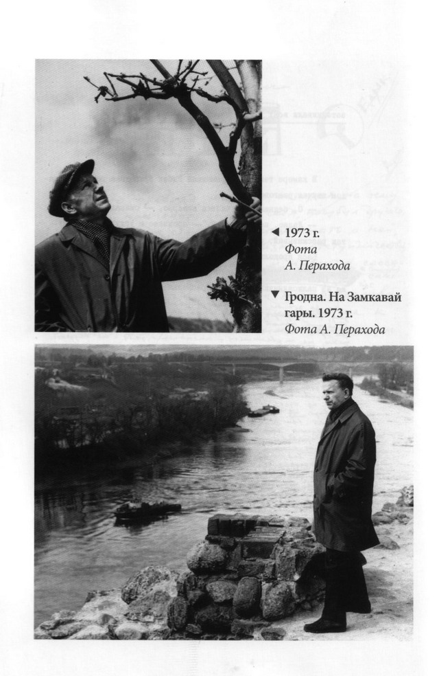 Васіль Быкаў. Гарадзенскі архіў. Невядомыя творы (1957 – 1972). Незавершанае. Нататнікі / старонкі з кнігі