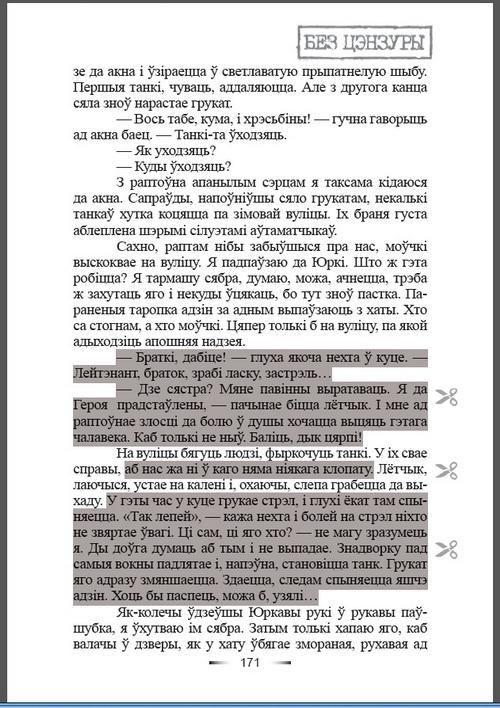 Васіль Быкаў. Мёртвым не баліць / старонкі з кнігі