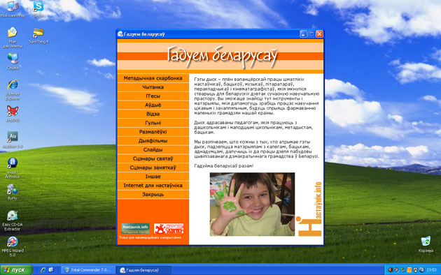 http://prastora.by/sites/default/files/up/cd_hadujem_bielarusau_castka_1_apisannie_630.jpg