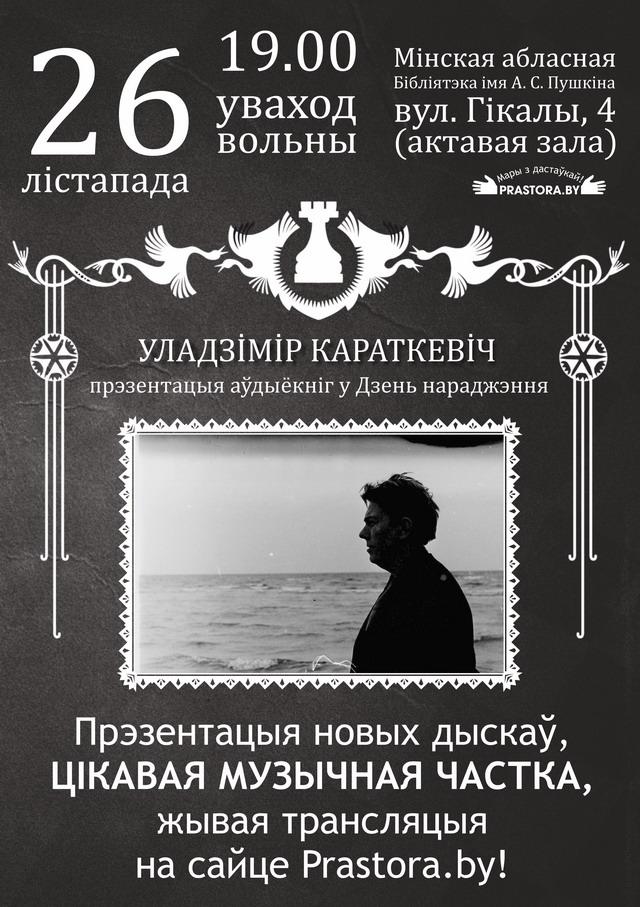 Прэзэнтацыя новых аўдыёкніг у Дзень нараджэньня Ўладзіміра Караткевіча