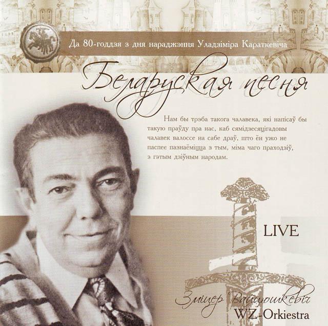 WZ-Orkiestra & Вайцюшкевіч Зьміцер. Беларуская песня