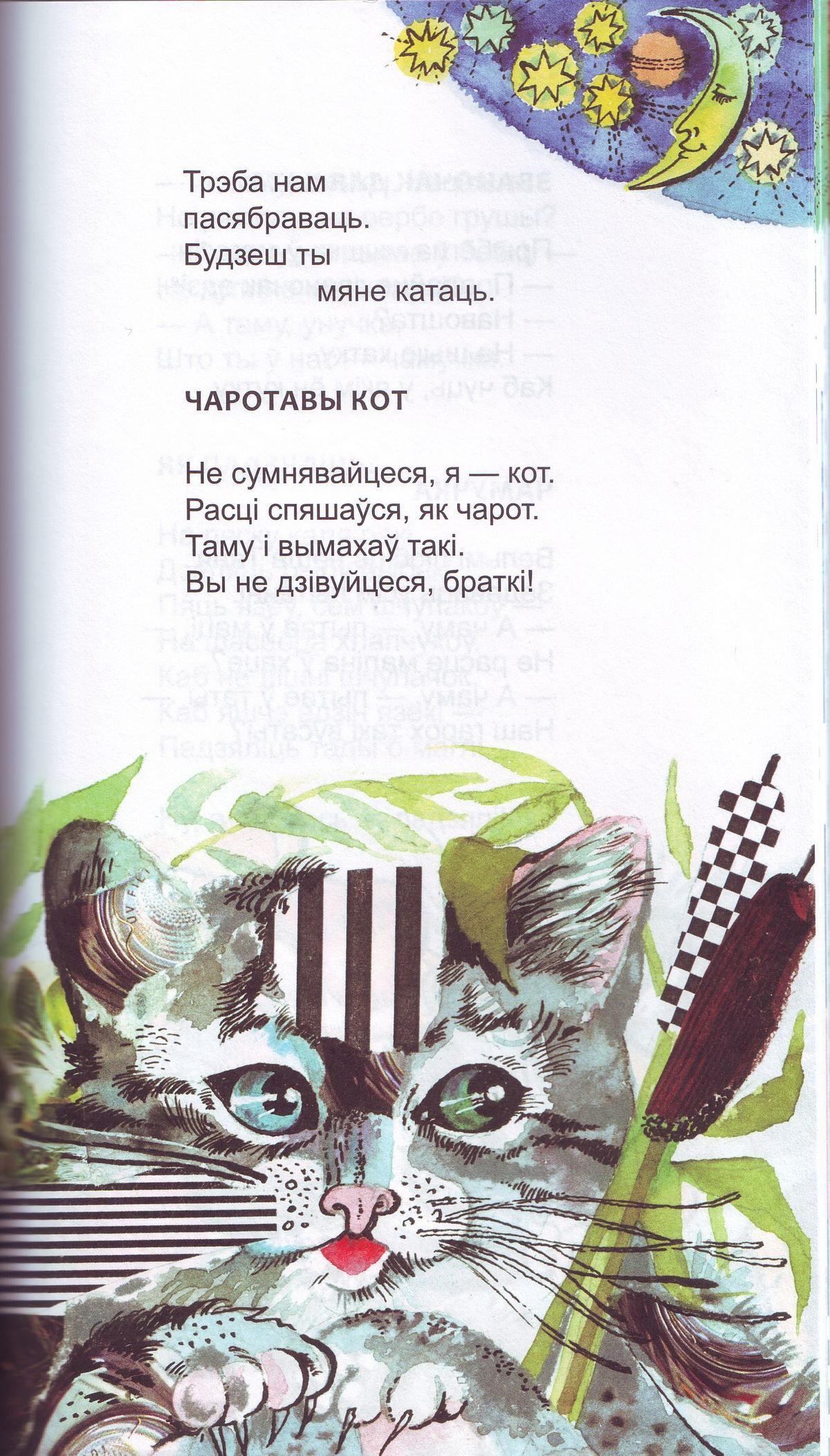 Ніна Галіноўская. Калі я шчаслівы / старонкі з кнігі