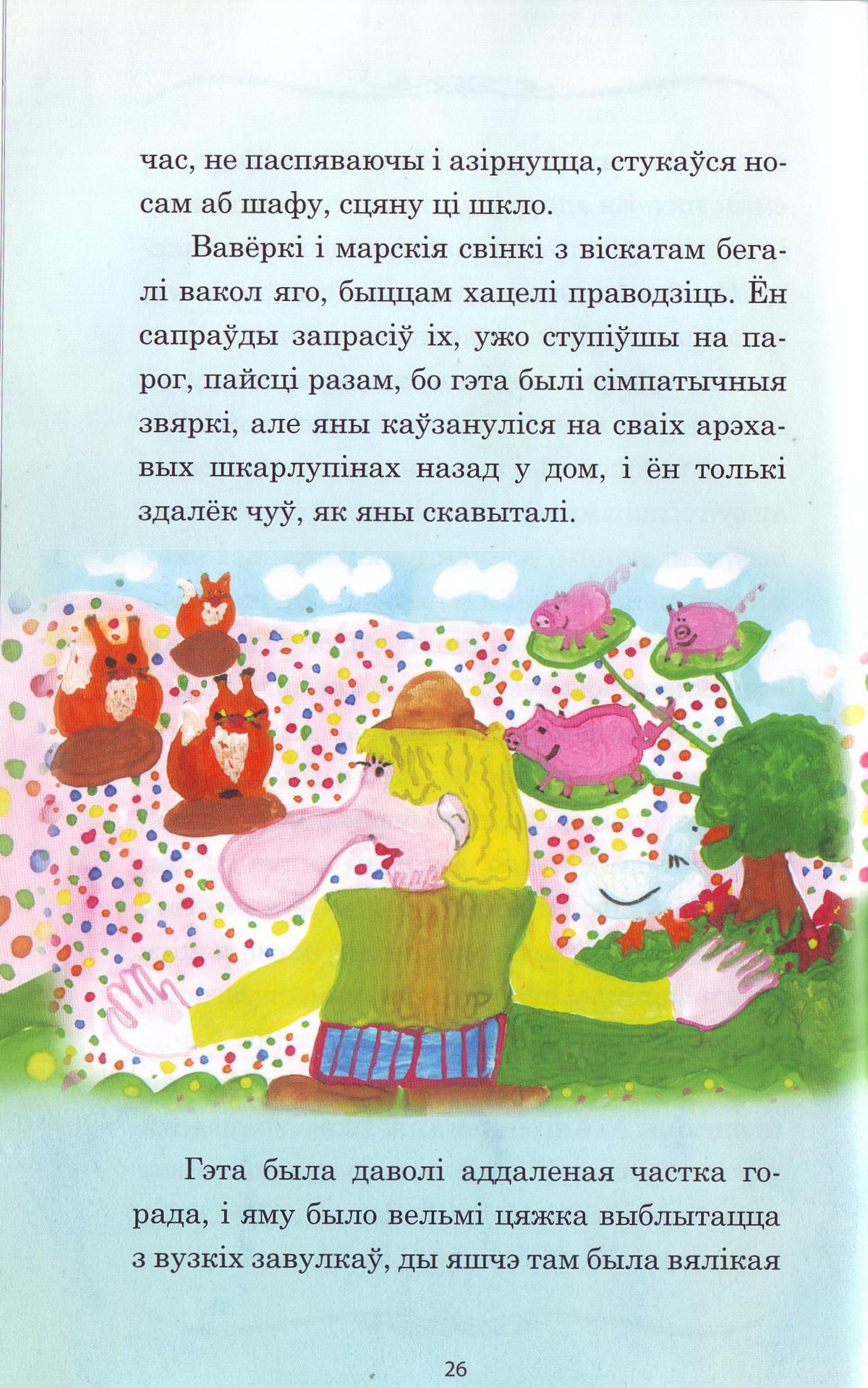 Вільгельм Гаўф. Карлік Нос / Старонкі з кнігі
