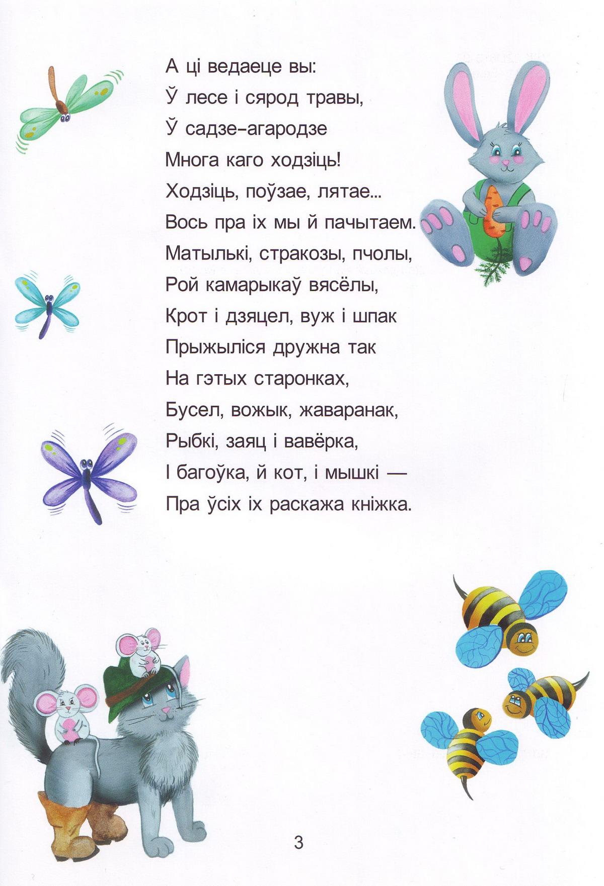 Валянціна Гіруць-Русакевіч А ці ведаеце вы?/ старонкі з кнігі