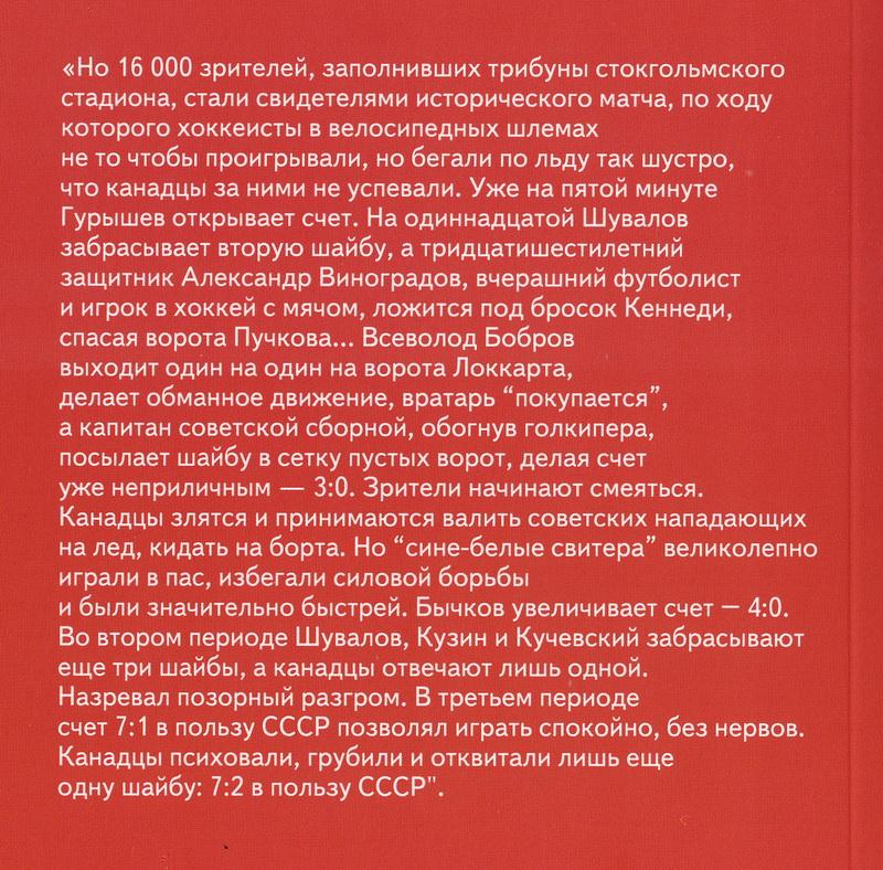 Голденков Михаил. Хоккей. История чемпионатов мира: От Антверпена до Минска