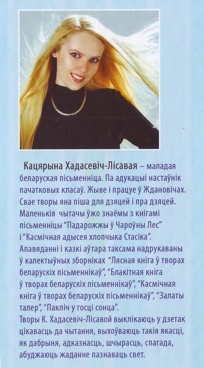 Кацярына Хадасевіч-Лісавая