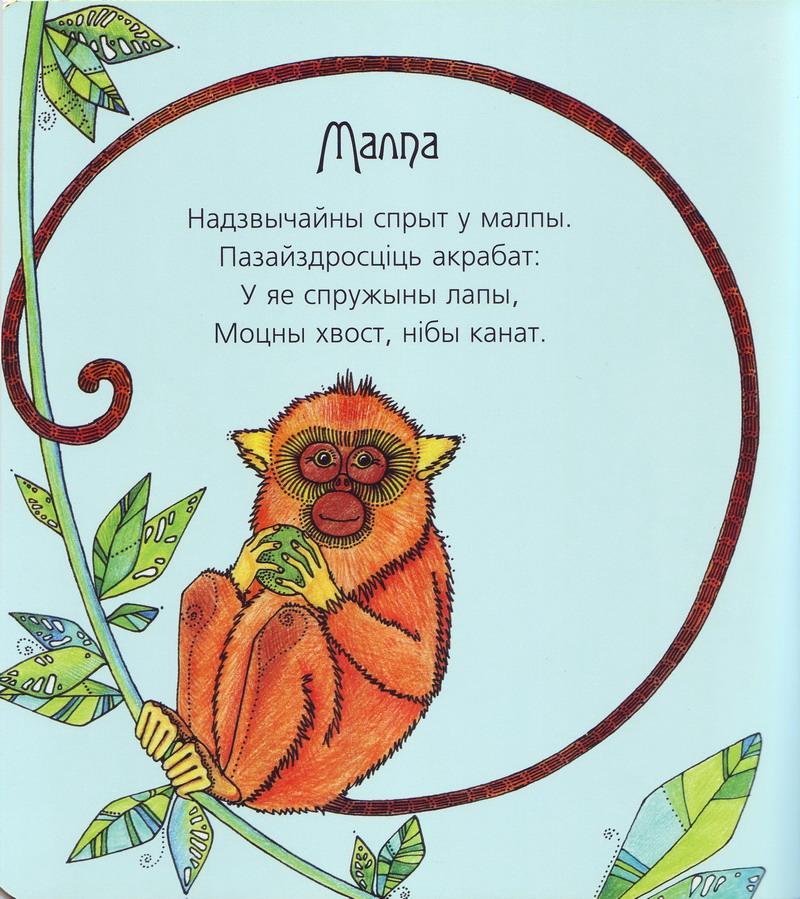 Ніна Галіноўская. Леў смяецца / старонкі з кнігі