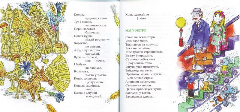 Галіноўская Ніна. Звяры ў трамваі / старонкі з кнігі