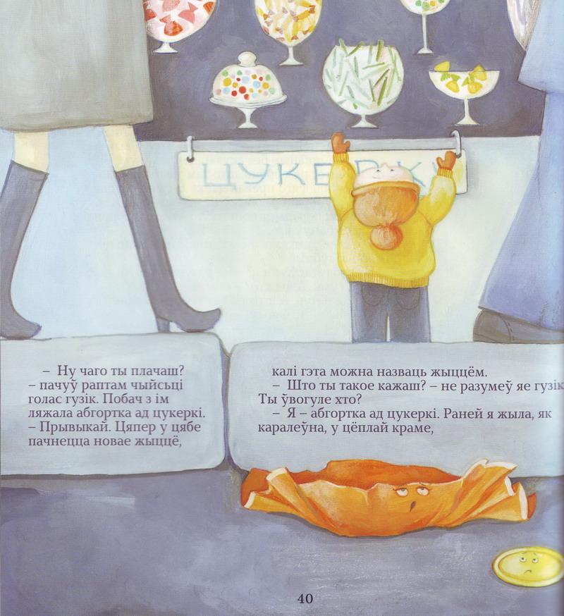 Гапеева Вольга. Сумны суп / Старонкі з кнігі