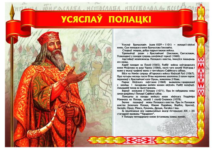 Камплект плакатаў ''Палкаводцы і военачальнікі зямлі Беларускай'' / Усяслаў Полацкі