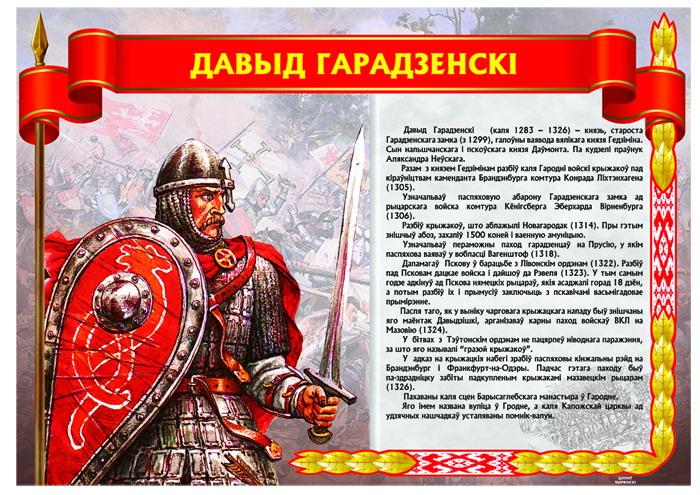 Камплект плакатаў ''Палкаводцы і военачальнікі зямлі Беларускай'' / Давыд Гарадзенскі