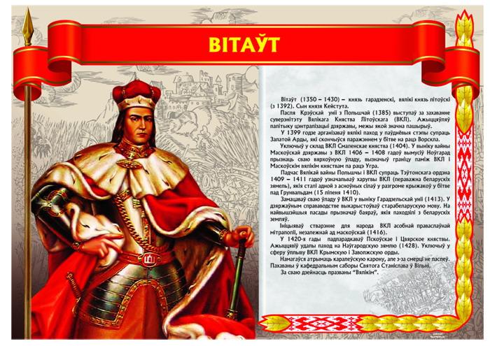 Камплект плакатаў ''Палкаводцы і военачальнікі зямлі Беларускай'' / Вялікі Князь Вітаўт