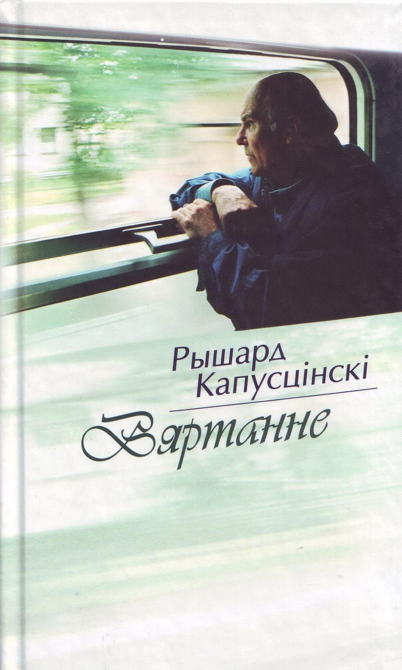 Капусцінскі Pышард. Вяртанне