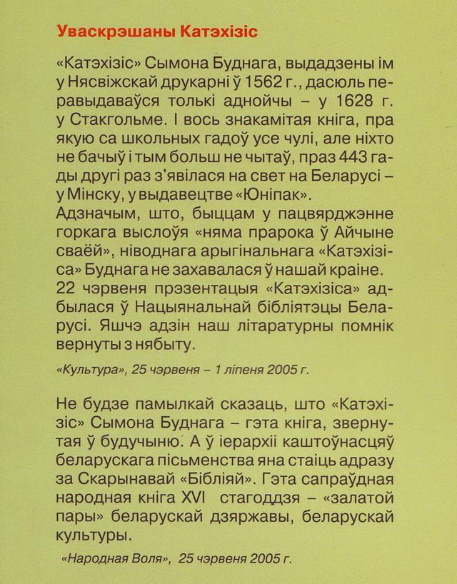 Катэхізіс / старонкі з кнігі