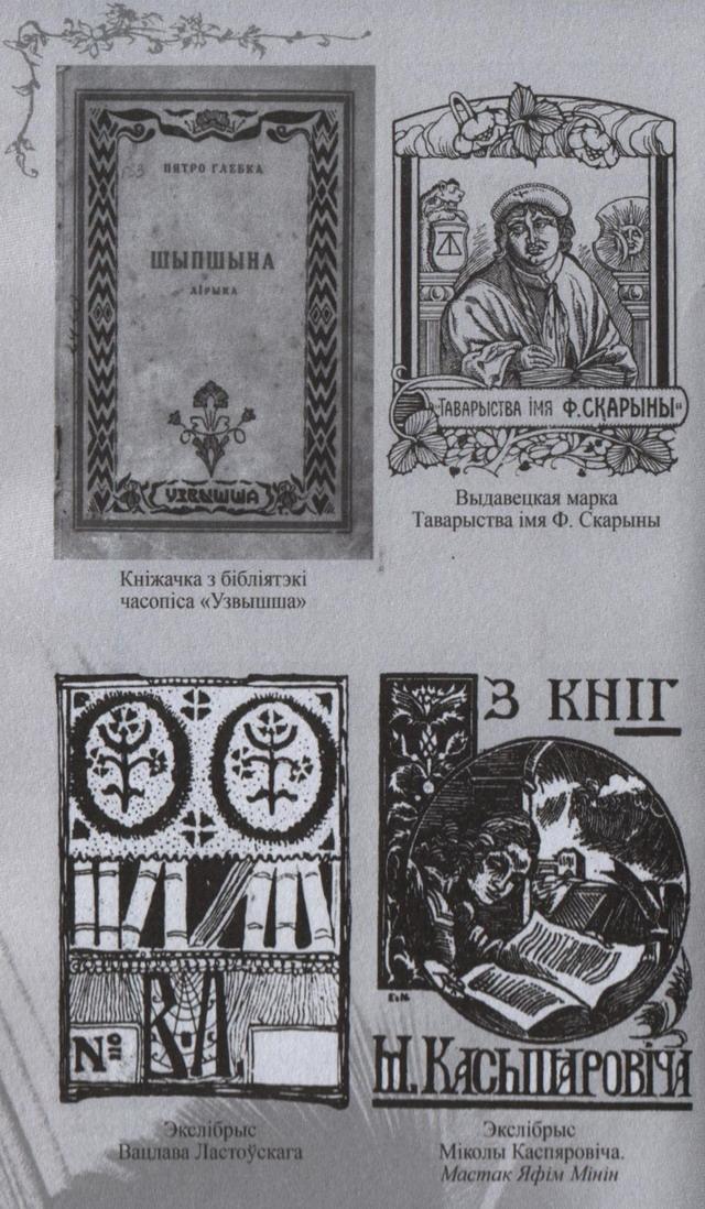 Да кніжных скарбаў дакрануся... : нататкі бібліяфіла / старонкі з кнігі