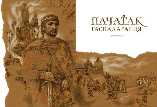 Краўцэвіч Алесь. Гедымін (1316 – 1341). Каралеўства Літвы і Русі. Ілюстрацыя да раздзелу ''Пачатак гаспадарання''