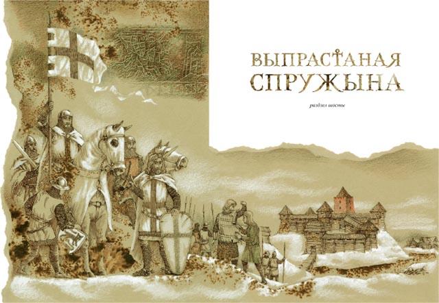 Краўцэвіч Алесь. Гедымін (1316 – 1341). Каралеўства Літвы і Русі. Ілюстрацыя да раздзелу ''Выпрастаная спружына''