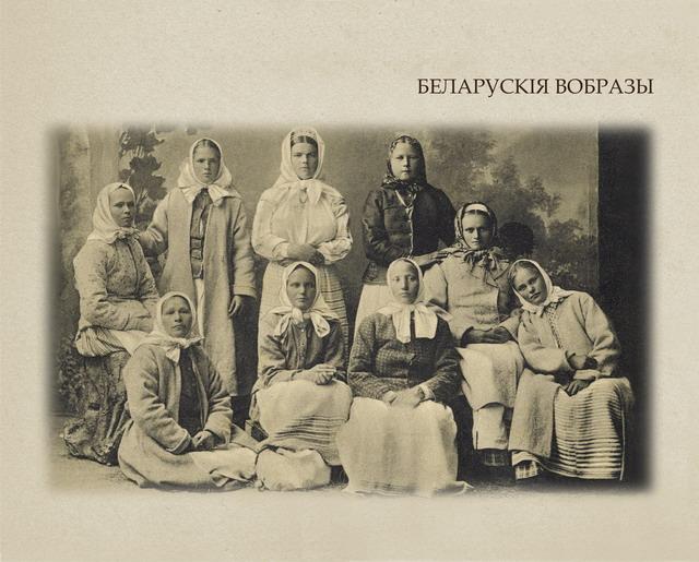 Ліхадзедаў Уладзімір, Карлюкевіч Алесь. Знічкі Айчыны / Старонкі з кнігі