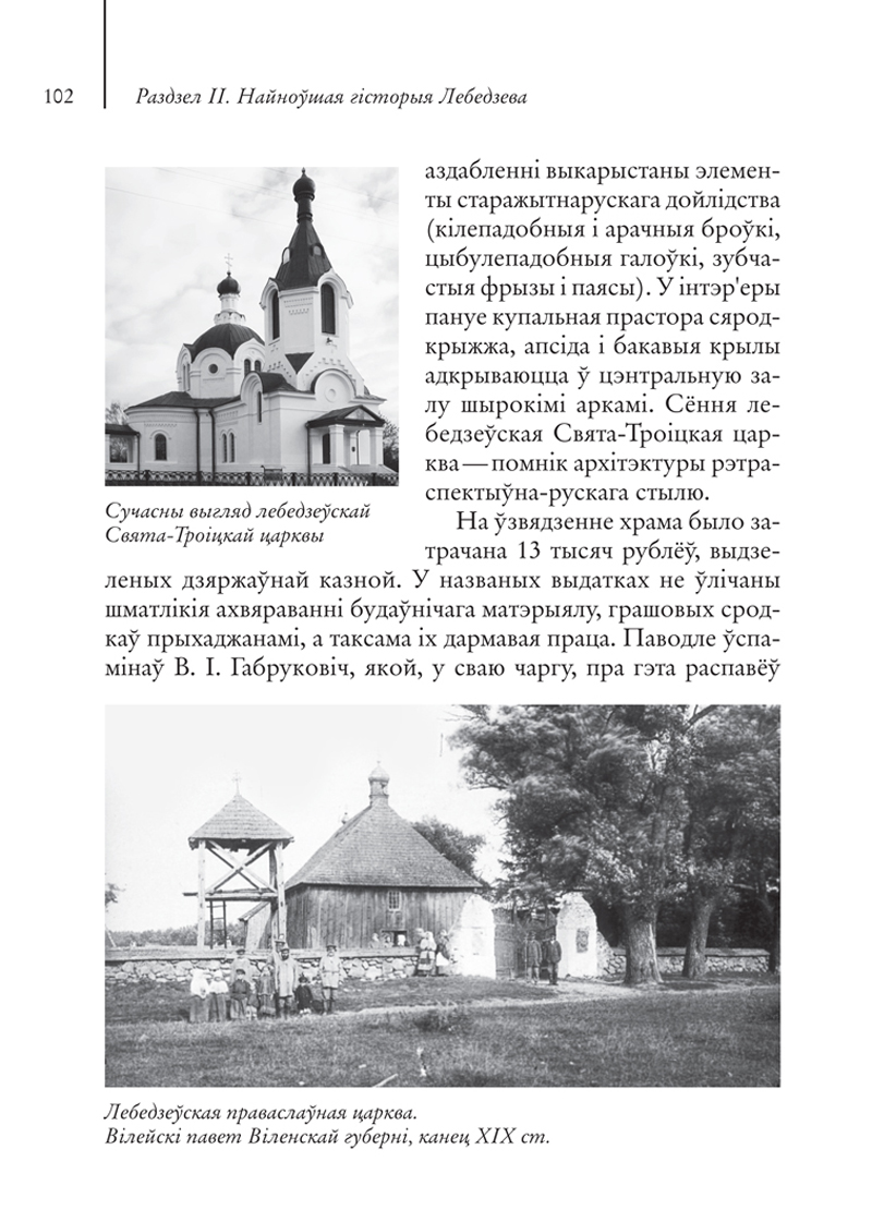 Апанасевіч Антон. Лебедзеўская сага