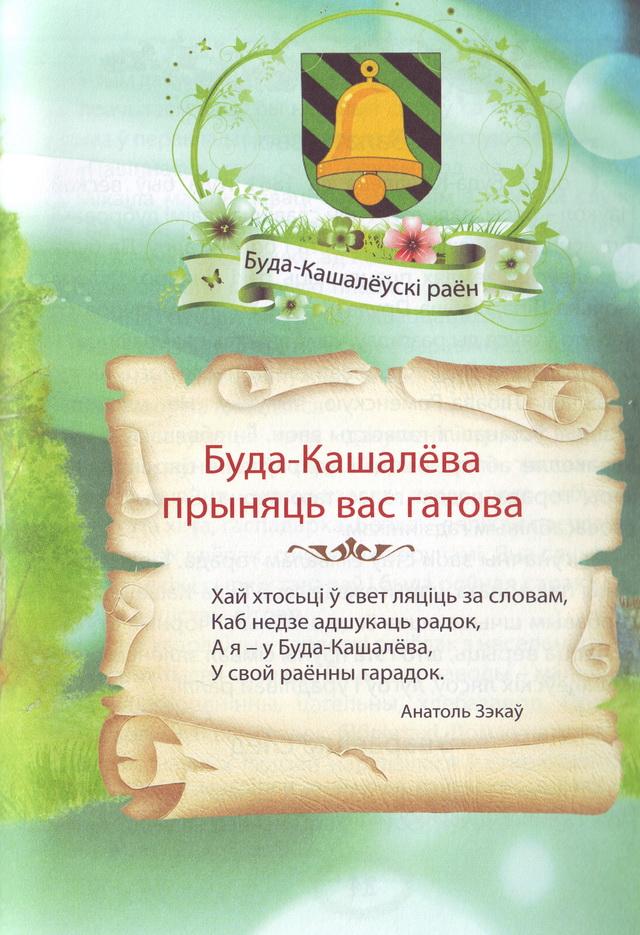 Ліпскі Уладзімір. Гомельская зямля — Радзіма твая і мая / старонкі з кнігі
