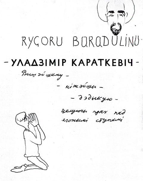 Караткевіч Уладзімір. Ладдзя Роспачы / Фота з кнігі