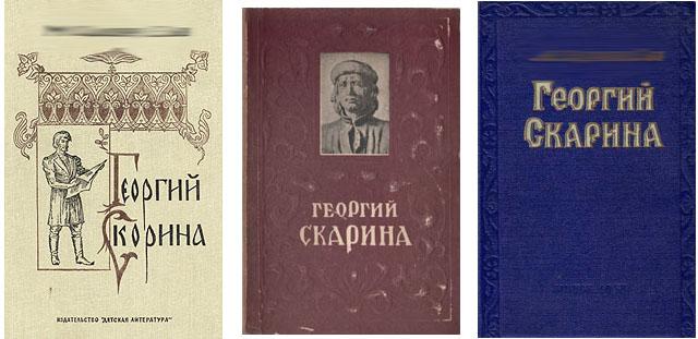 Вокладкі некалькіх выданьняў гістарычнага раману ''Георгий Скарина''