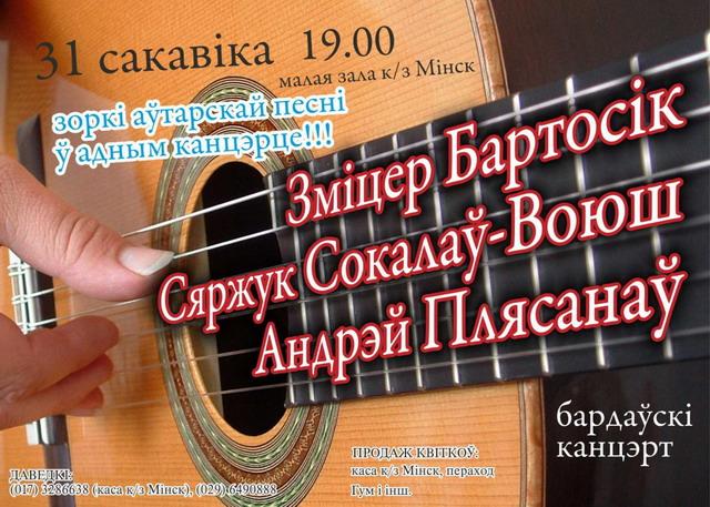 Зьміцер Бартосік, Сяржук Сокалаў-Воюш, Андрэй Плясанаў