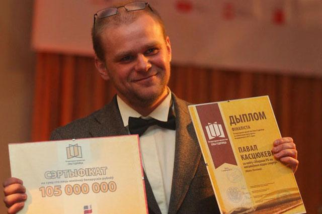 Павал Касьцюкевіч – пераможца прэміі імя Гедройца / Photo.bymedia.net