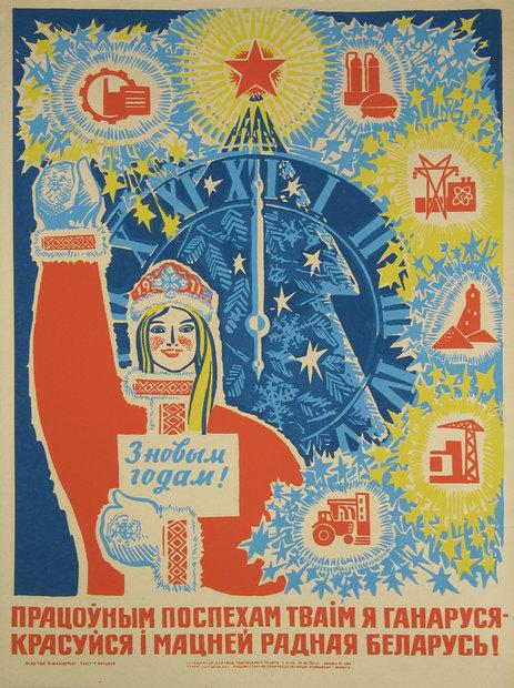 Юрый Маліноўскі, 1971 год.