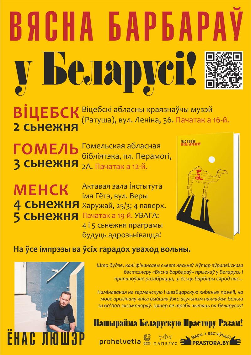 Аўтар бэстсэлера ''Вясна барбараў'' едзе ў Беларусь