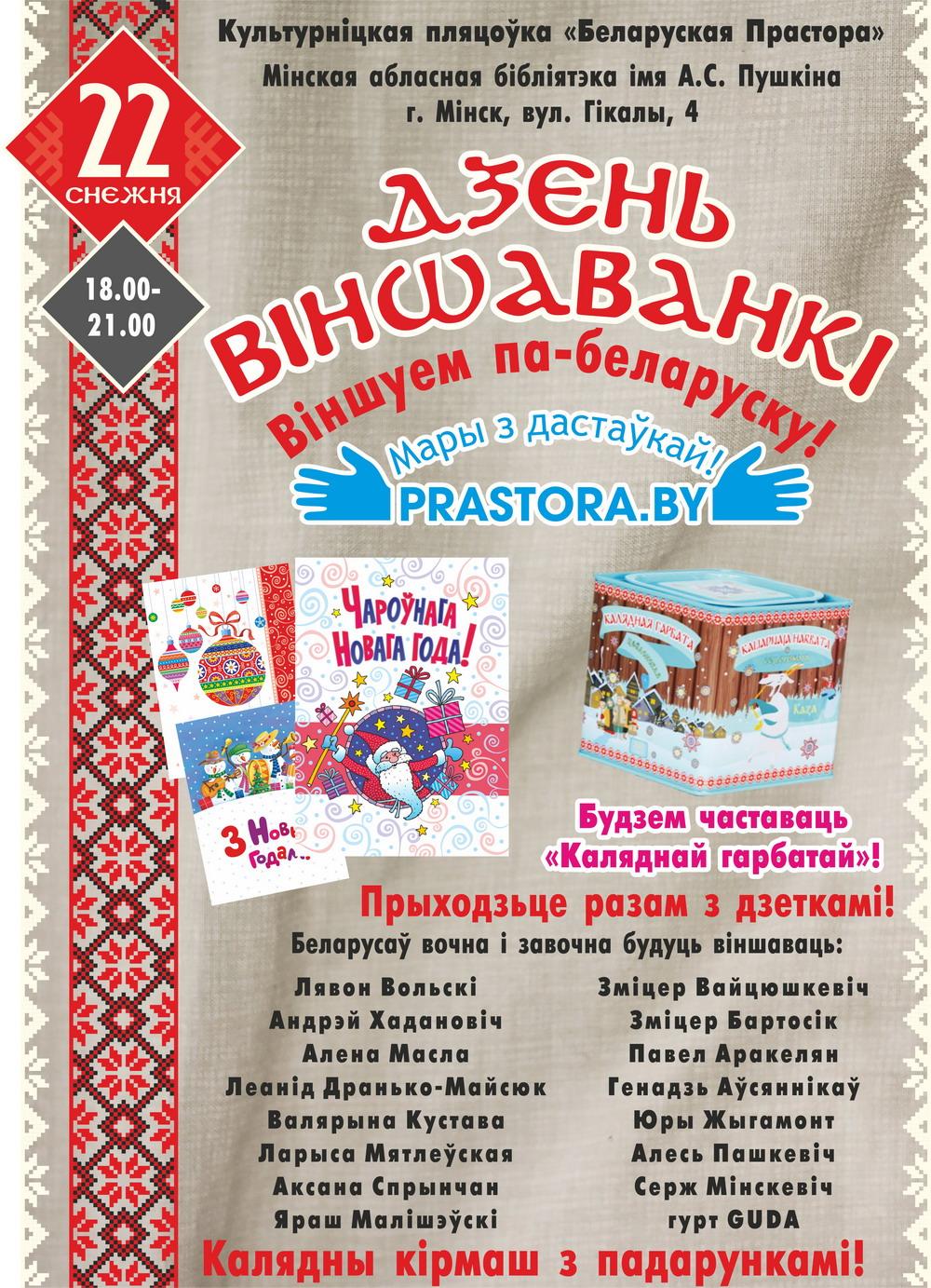 Дзень віншаванкі 22 снежня'' едзе ў Беларусь