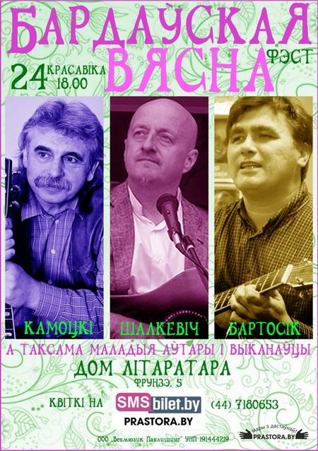 Першы фестываль ''Бардаўская вясна'' ў Мінску!